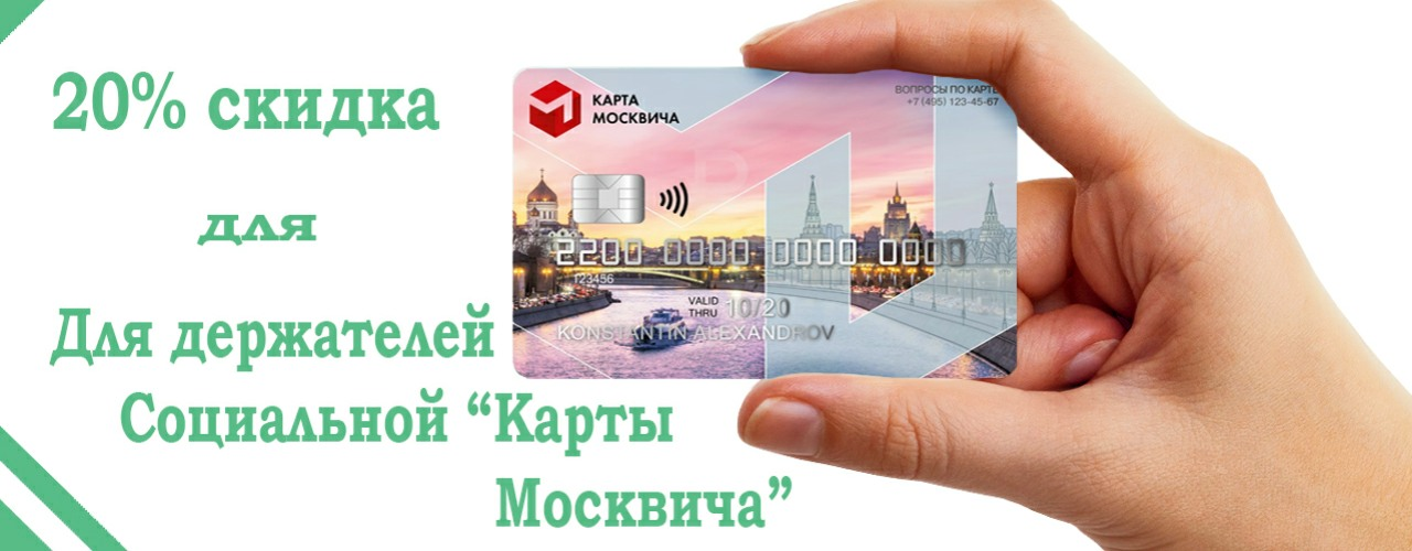 skidka-derzhatelyam-socialnoy-karty