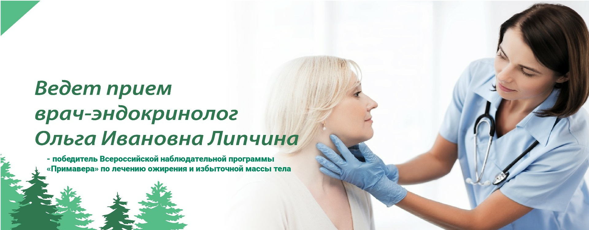 endokrinolog-tver