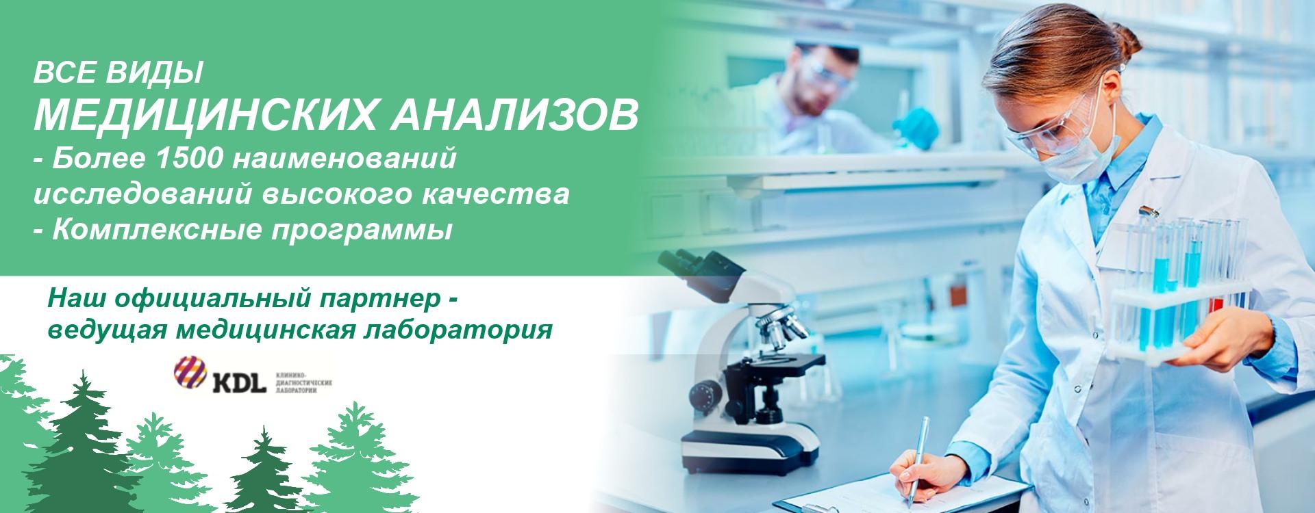 medicinskie-analizy
