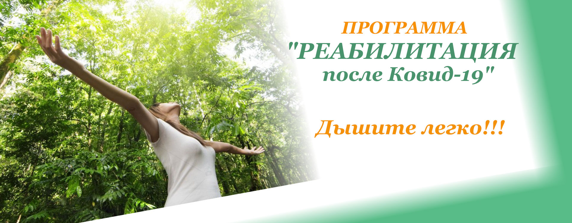 reabilitatsiya-posle-kovid-19