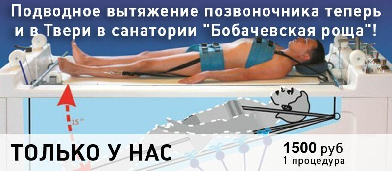 podvodnoe-vytyazhenie-pozvonochnika